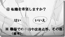 Noragami - OAD 2 -32