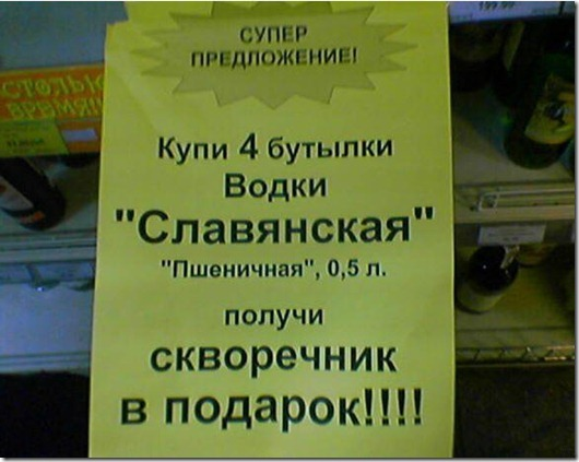 1270915819_vodka_scvorechnik
