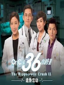 Cuộc Gọi 36 Giờ 2 - On Call 36h 2 (2013) VIETSUB