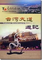 2002-11-台灣大道