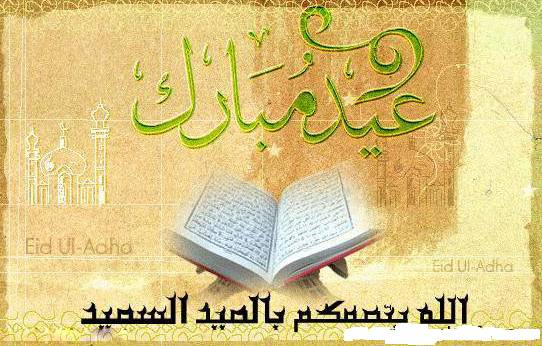 EID MUBARAK in advance :)