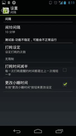 Sleep as Android-12