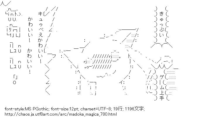 [AA]キュゥべえ (魔法少女まどか☆マギカ)