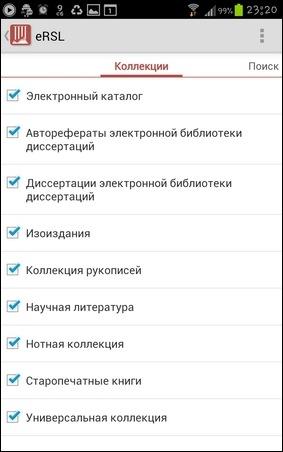 ERSL — программа для чтения книг из Электронной библиотеки РГБ. Скриншоты