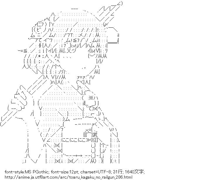[AA]御坂美琴 着物 (とある科学の超電磁砲)