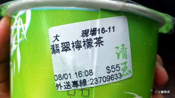 清玉 翡翠檸檬茶 標籤