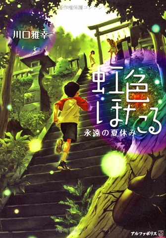 Niji-Iro-Hotaru-novel