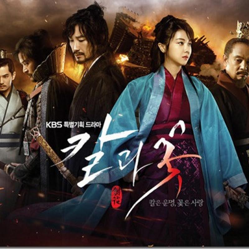 หนังออนไลน์ hd ซีรีย์เกาหลี Sword and Flower [ซับไทย] ep1-ep8
