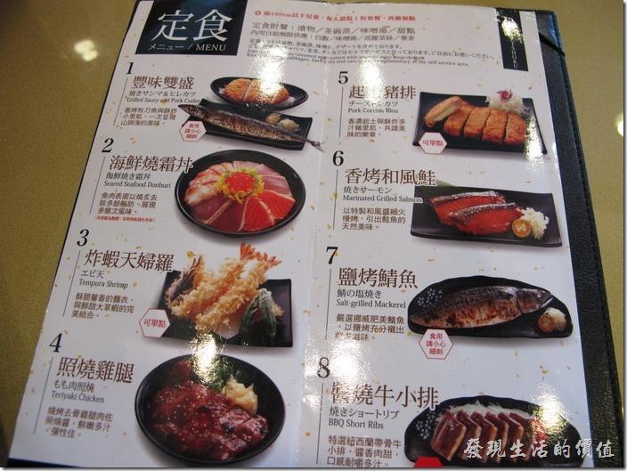 台南-定食8日式料理。定食的菜單也做的一些更動,我常點的「生魚片定食」,現在變成了「海鮮燒雙丼」了,而鰻魚飯則從菜單中移除,除了鹽烤鯖魚外,其他的幾樣菜色似乎也都做了變動。