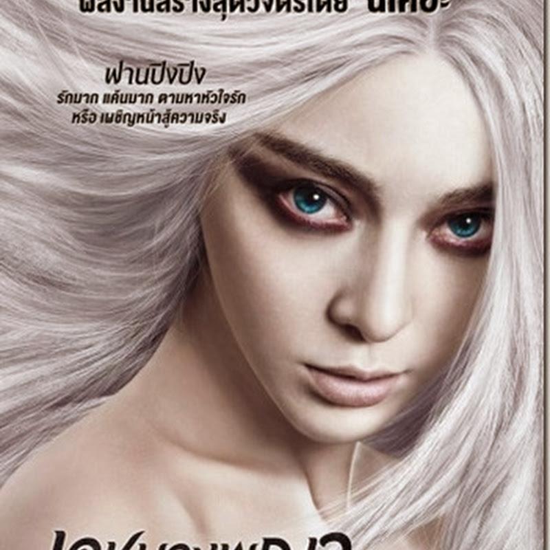 The White Haired Witch of Lunar Kingdom ฟานบิงบิง : เดชนางพญาผมขาว [HD]