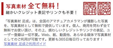 写真素材 足成 フリーフォト 無料写真素材サイト 2
