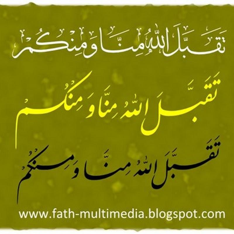 Vektor Kaligrafi Taqabbalallaahu minna wa minkum