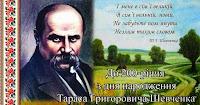 Тарас Шевченко назавжди з нами!