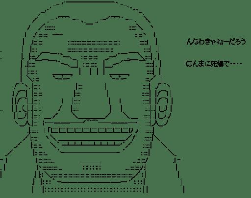 大槻 怒(カイジ)