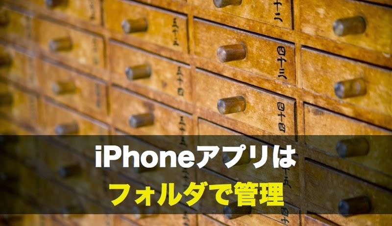 IPhoneappfolders