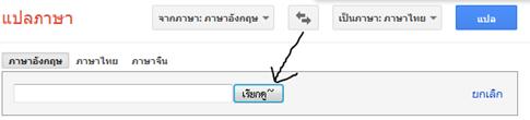 การแปลเอกสารด้วย Google
