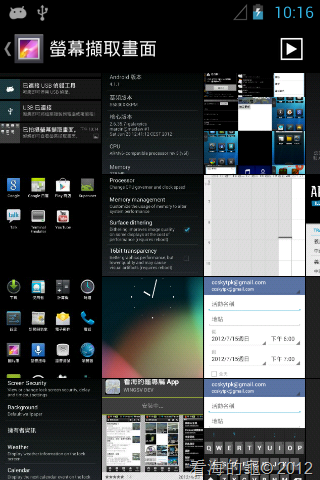 Screenshot_2012-07-25-22-16-31