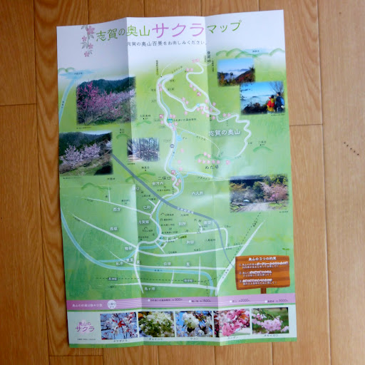 志賀の奥山と七不思議リーフレット(裏マップ)