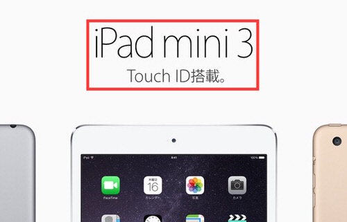 Ipad mini3 joke2