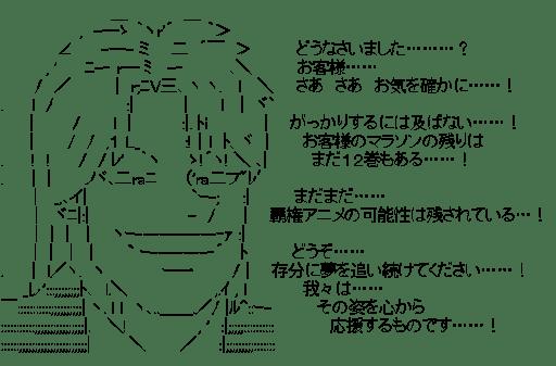 一条(カイジ)