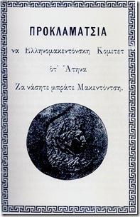 Eπίσημη δημόσια προκήρυξη του ελληνομακεδονικού κομιτάτου το 1905. Απευθύνετε προφανώς... στους Μακεδόνες και γι αυτό το λόγο είναι γραμμένη στη μακεδονική γλώσσα έστω με χρήση του ελληνικού αλφαβήτου. Δεν απευθύνετε στους, όσους, Ελληνες υπήρχαν στην, τότε, Οθωμανική Μακεδονία. Είναι προφανές, επίσης, οτι το Ελληνομακεδονικό Κομιτάτο το 1905 δεν θεωρούσε Μακεδόνες του ελληνόφωνους κατοίκους της Οθωμανικής Μακεδονίας και γι αυτό δεν απευθύνετε σε αυτους στα ελληνικά.