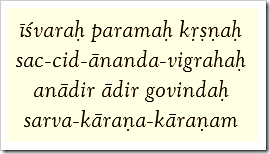[Bhagavad-gita, 5.1]