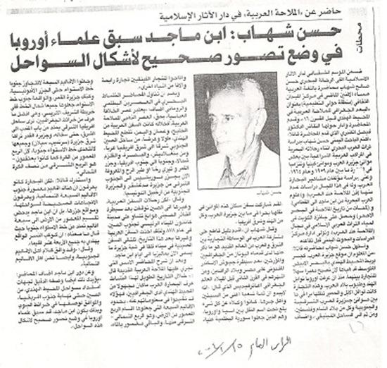 الرأي العام الكويتية