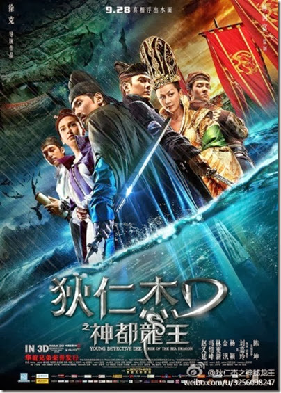 Young Detective Dee Rise of the Sea Dragon - 狄仁傑之神都龍王 02