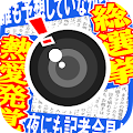 App Scandal camera for Android APK for Kindle