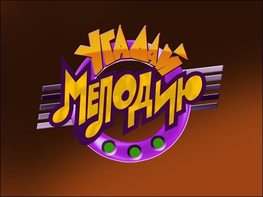 ugaday_melodiyu_ort_1995_99-14758(1)