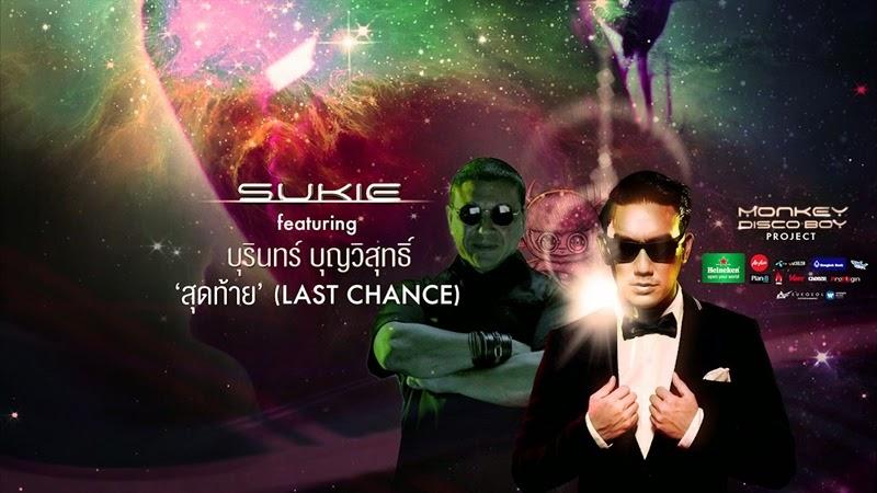 สุดท้าย (Last Chance) - Sukie feat. บุรินทร์ บุญวิสุทธิ์