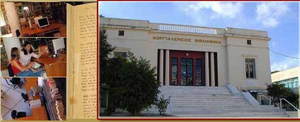 Η Κοργιαλένειος Βιβλιοθήκη συμμετέχει σε πρόγραμμα ενίσχυσης των δημόσιων βιβλιοθηκών
