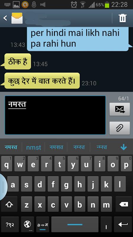 google-hindi-ime-keyboard_2013-03-25-22-28-34