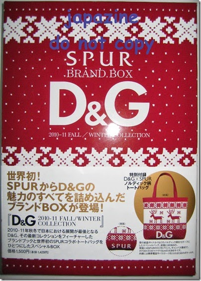 D&G 2010 winter tale tote bag (gift of Dolce Gabbana 2010 Autumn winter e mook)