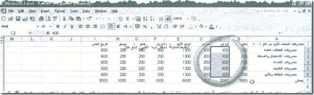 excel_for_accounting-179_08