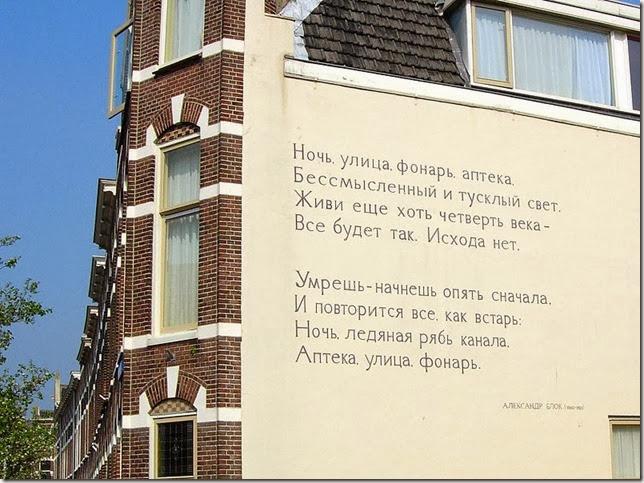 800px-Alexander_Blok_-_Noch,_ulica,_fonar,_apteka