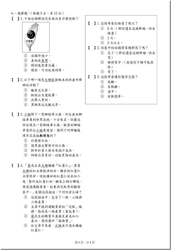 101四上第2次社會學習領域評量筆試卷_05
