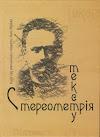 """За матеріалами Франківської енциклопедії. Том """"І. Франко. Поезія"""""""