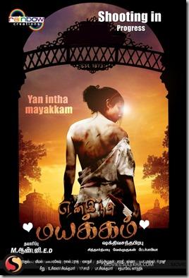 yen-intha-mayakkam-movie-012