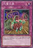 300px-CompensationExchange-JP-Anime-ZX