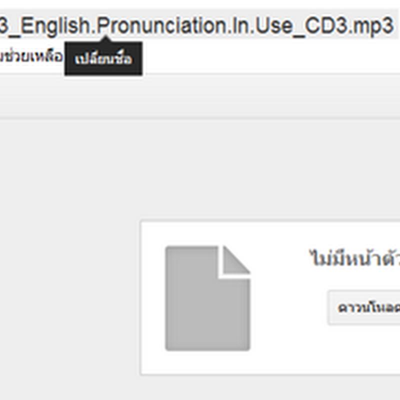 การเปิดไฟล์เสียงเล่นออนไลน์ใน  Google Drive