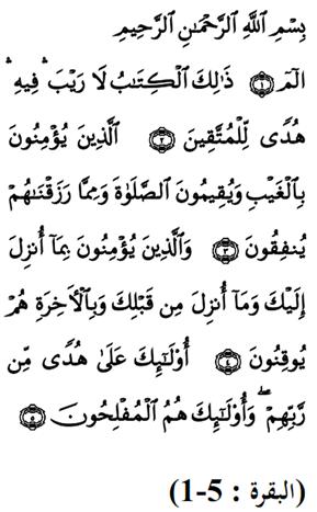 doa almathurat - 02-baqarah-1-5-aliflammim