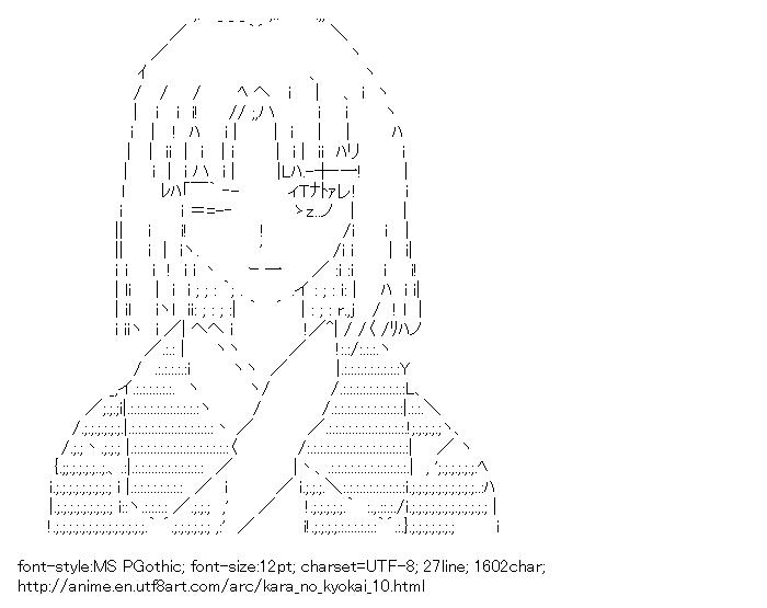 Kara no Kyokai,Ryogi Shiki