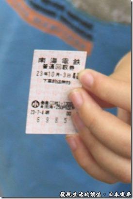 日本電車,南海電鐵的車票,只有價錢,沒有起訖站,買票的時候要自己判斷車站間的票價,所以我才說像在台灣坐捷運,其實車廂也有點像,車票有分成大人及小孩,小孩票的車票上有個「小」字耶!是「小人」的意思嗎?