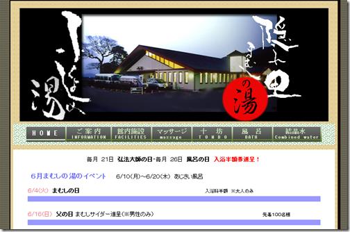 福岡日帰りの旅 まむしの湯