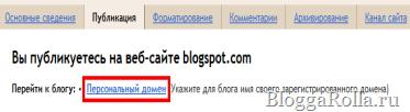 Персональный домен