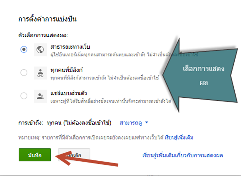 เลือกการแสดงผลไฟล์ใน Google Drive