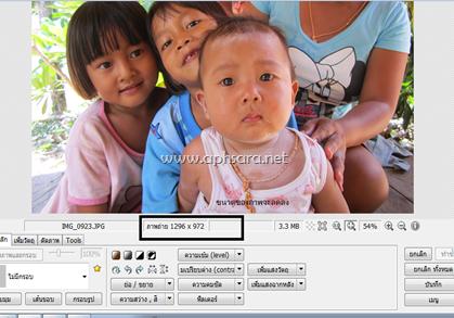การย่อรุปภาพโดย photoscape