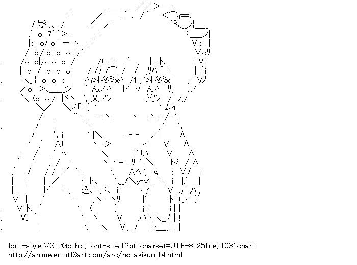 Monthly Girls Nozaki-kun,Sakura Chiyo