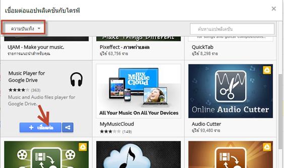 การทำให้ไฟล์เสียงเล่นออนไลน์ใน Google drive ได้